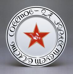 Composite design 1920-21. Slogan 'Long Live Soviet Power' by Zinaida Kobyletskaya. Red Star by Mikhail Adamovich.