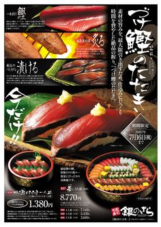 CL : 銀のさら Restaurant Flyer, Restaurant Menu Design, Restaurant Recipes, Food Graphic Design, Food Design, Brochure Food, Japanese Menu, Food Banner, Asian Kitchen