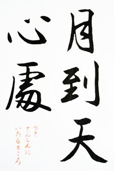 Maples, Autumn sky, Yellow leaves…. yes! it is Autumn here. The Autumn season gives us always beautifully inspiring poetic texts in calligraphy lesson. In this month, naturally still &#8230…