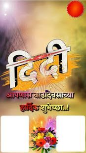 Geburtstagsbanner In Marathi Apk Herunterladen - Legyt