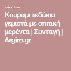 Κουραμπιεδάκια γεμιστά με σπιτική μερέντα   Συνταγή   Argiro.gr