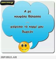 www.xaxa.gr Αρε κουφάλα θάλασσα χαίρεσαυ τό κορμί μου δωρεάν