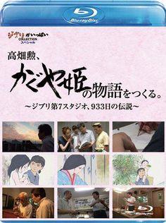 Documentary - Takahata Isao, Kaguya-Hime No Monogatari Wo Tsukuru. Ghibli Dai 7 Studio, 933 Nichi No Densetsu [Japan BD] Princess Kaguya, Online Anime, Small Baby, Guy Names, Studio Ghibli, Movie Tv, Have Fun, Japan, Movie Posters