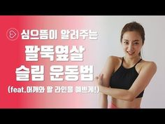 Exercising method for the underarm flabs (feat. Make your shoulder line, arm line beautiful! Get In Shape, Excercise, Martial Arts, Health Fitness, Diet, Workout, Youtube, How To Make, Beauty