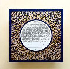 Papercut Ketubah Helios Sun Rays With Metallic by PapercutsByOren