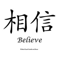 all things bright and beautiful in japanese kanji symbols - Saferbrowser Yahoo Image Search Results Chinese Tattoo Designs, Chinese Symbol Tattoos, Japanese Tattoo Symbols, Chinese Symbols, Chinese Writing Tattoos, Kanji Japanese, Japanese Symbol, Japanese Words, Chinese Alphabet Letters