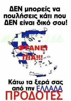 Greece Photography, Greek Quotes, Greek Life, Ancient Greece, Self, Politics, History, My Love, Greece