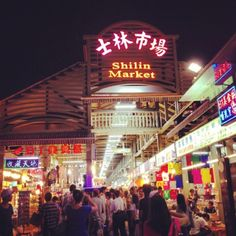士林夜市 Shilin Night Market in 台北市