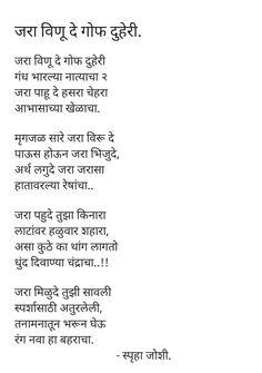 जरा विणू दे गोफ दुहेरी, स्पृहा जोशी Marathi Poems, Marathi Calligraphy, Captions, Bride Groom, Poetry, Thoughts, Math, Quotes, Mathematics