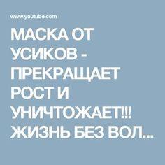 МАСКА ОТ УСИКОВ - ПРЕКРАЩАЕТ РОСТ И УНИЧТОЖАЕТ!!! ЖИЗНЬ БЕЗ ВОЛОС НА ЛИЦЕ !!! - YouTube