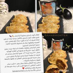 فطاير البف باستري بحشوة الباذنجان Food Recipes Quran Tafseer