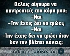 True Meaning Of Life, Funny Greek, Greek Quotes, Just For Laughs, Life Is Beautiful, Sarcasm, I Laughed, Meant To Be, Funny Quotes