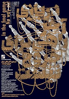 Rene Wanner's Poster Page / Typographic posters by Amir Karimian, Iran