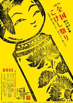 全国こけし祭りポスター - cochae