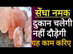 सेंधा नमक का यह उपाय दुकान चलेगी नहीं दौड़ेगी   Benefits and uses of Rock Salt   Sendha Namak uses   - YouTube Vedic Mantras, Hindu Mantras, Business Ideas India, Osho Love, Tips For Happy Life, Best Healing Crystals, Good Morning Life Quotes, Positive Energy Quotes, Health And Fitness Expo