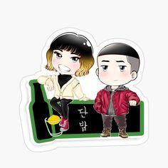 Park Seo Joon, Weightlifting Fairy, Chibi Characters, Cute Chibi, Best Series, Sticker Design, Korean Drama, My Arts, Drama Quotes