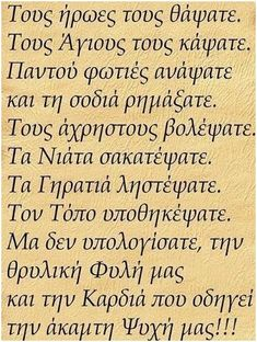 Wise Quotes, Book Quotes, Motivational Quotes, Inspirational Quotes, Great Words, Some Words, Greek Quotes About Life, Greece History, Greek Beauty