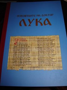 Gospel of Luke and the Book of Acts in Macedonian Language / With study notes / Gospel of Luke and Acts translated to the official language of Republic of Macedonia