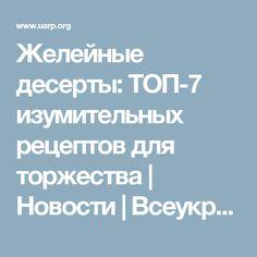 Желейные десерты: ТОП-7 изумительных рецептов для торжества | Новости | Всеукраинская ассоциация пенсионеров