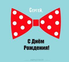 бабочка Сергей с днем рождения