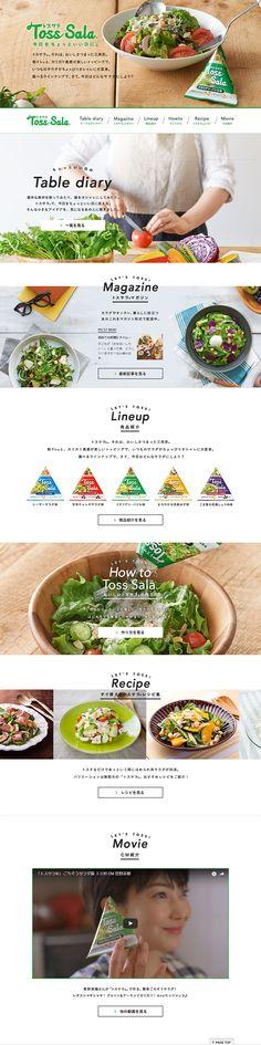 Toss Sala WEBデザイナーさん必見!ランディングページのデザイン参考に(シンプル系)