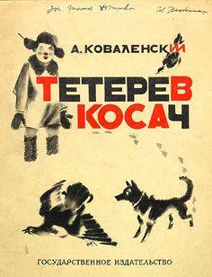 [Teterev-kosach+K.+Kuznetsov+1926.jpg]