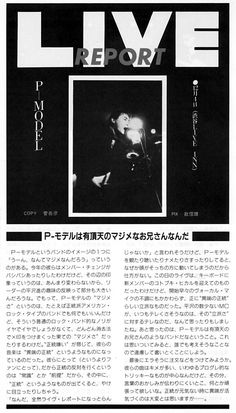 P-MODEL Live report - IND'S  No.16(1988)