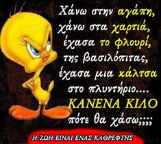 Greek Memes, Funny Greek Quotes, Funny Quotes, Bird Quotes, Betty Boop Pictures, Favorite Cartoon Character, Facebook Humor, Simple Words, Photo Wallpaper