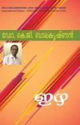 Izha: Malayalam/Kerala/Indian poems (On World Poetry) Kindle App, Amazon Kindle, Indian Poets, Self Publishing, Machine Learning, Kerala, Books Online, Literature, Poems