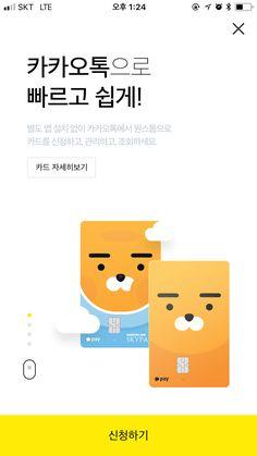 프로모션사이트 Mobile Ui Design, App Design, App Promotion, App Login, Card Ui, Pop Up Banner, Korea Design, Instagram Banner, Mobile Mockup