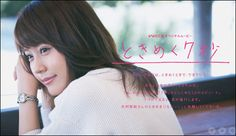 女優の有村架純(22)が出演する女性向け腕時計「wicca」のショートムービーが公開され、作中で披露しているキス顔が可愛すぎると話題になっている。