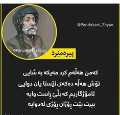Qoutes About Life Life Qoute Strong Words Chawan Kurdistan Love Words
