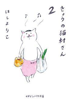 comic|きょうの猫村さん2