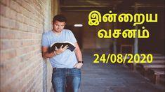 இன்றைய வசனம் [24/08/2020]/Today Bible Verse/Tamil Bible Verse/God Immedi... Bible Verses About Fear, Powerful Bible Verses, Best Bible Verses, Bible Quotes, Bible Reading For Today, Bible Verse For Today, Verse Of The Day, Bible Vasanam In Tamil, Tamil Bible Words