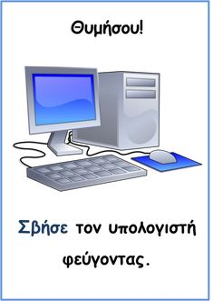 ΠΕΡΙΒΑΛΛΟΝΤΙΚΗ - ΠΡΩΤΟ ΚΟΥΔΟΥΝΙ Education, Phone, Telephone, Onderwijs, Learning, Mobile Phones