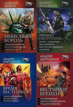 Боевая фантастика. Циклы в 35 томах (2010-2015) FB2