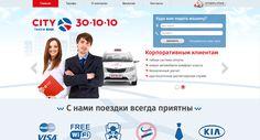 Скриншот первого экрана главной страницы сайта City Такси 30-10-10