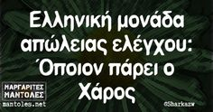 Funny Texts Jokes, Text Jokes, Funny Picture Quotes, Love Quotes, Funny Quotes, Quotes Quotes, Funny Greek, Greek Quotes, True Words