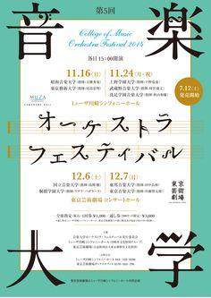 音楽大学フェスティバルオーケストラ #音樂 #海報 #日本
