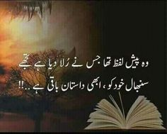 Noor Urdu Quotes, Poetry Quotes, Qoutes, My Poetry, Urdu Poetry, Life Thoughts, Deep Thoughts, Parveen Shakir Poetry, Silent Words