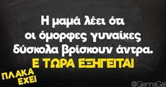 Best Quotes, Fun Quotes, Greek Quotes, True Words, Funny Photos, Sarcasm, Company Logo, Jokes, Humor