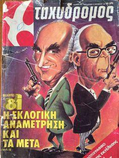 33 χρόνια μετά: Η προεκλογική εκστρατεία του 1981 μέσα από γελοιογραφίες εικόνες και βίντεο