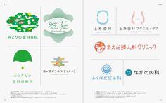 "Inside page of ""Nihongo Logo 2"""