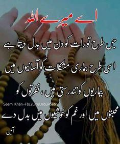 Bewafa Quotes, Hadith Quotes, Quran Quotes, Qoutes, Best Islamic Quotes, Beautiful Islamic Quotes, Islamic Inspirational Quotes, Good Prayers, Beautiful Prayers