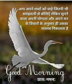 Good Morning Motivational Messages, Positive Morning Quotes, Hindi Good Morning Quotes, Good Morning Inspirational Quotes, Good Life Quotes, Good Morning Sunrise, Good Morning Love, Good Morning Images, Good Night Flowers