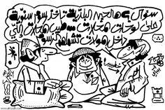 كاريكاتير جريدة الرياض (السعودية)  يوم الجمعة 6 فبراير 2015  ComicArabia.com  #كاريكاتير