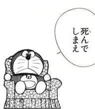 死んでしまえ Word Reference, Black And White Cookies, Manga Characters, Fictional Characters, Old Ads, Doraemon, Manga Comics, Funny Comics, Funny Images