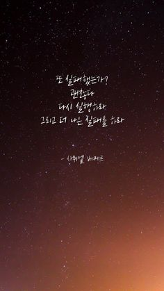 Korean Phrases, Korean Words, Wise Quotes, Famous Quotes, Inspirational Quotes, Korea Quotes, Korean Writing, Korean Language Learning, Calligraphy Words