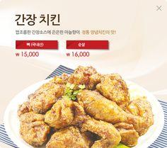 간장치킨 http://www.gangjung.com/menu/menu_list04.asp