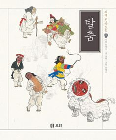 탈춤(a book about mask dance) Korean Art, Asian Art, Korean Traditional, Traditional Art, Korean Illustration, Korea Design, Korean Painting, Flat Design Icons, Korean Products